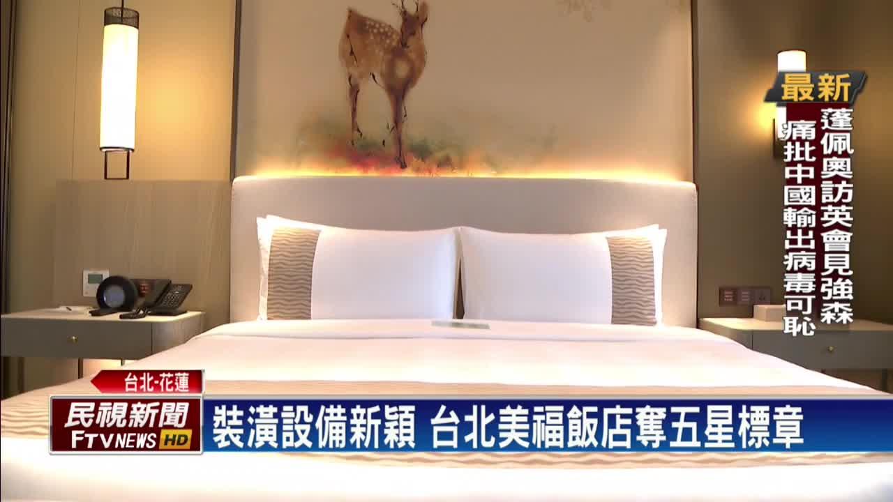 遇疫情大升級 2飯店獲超五星認證