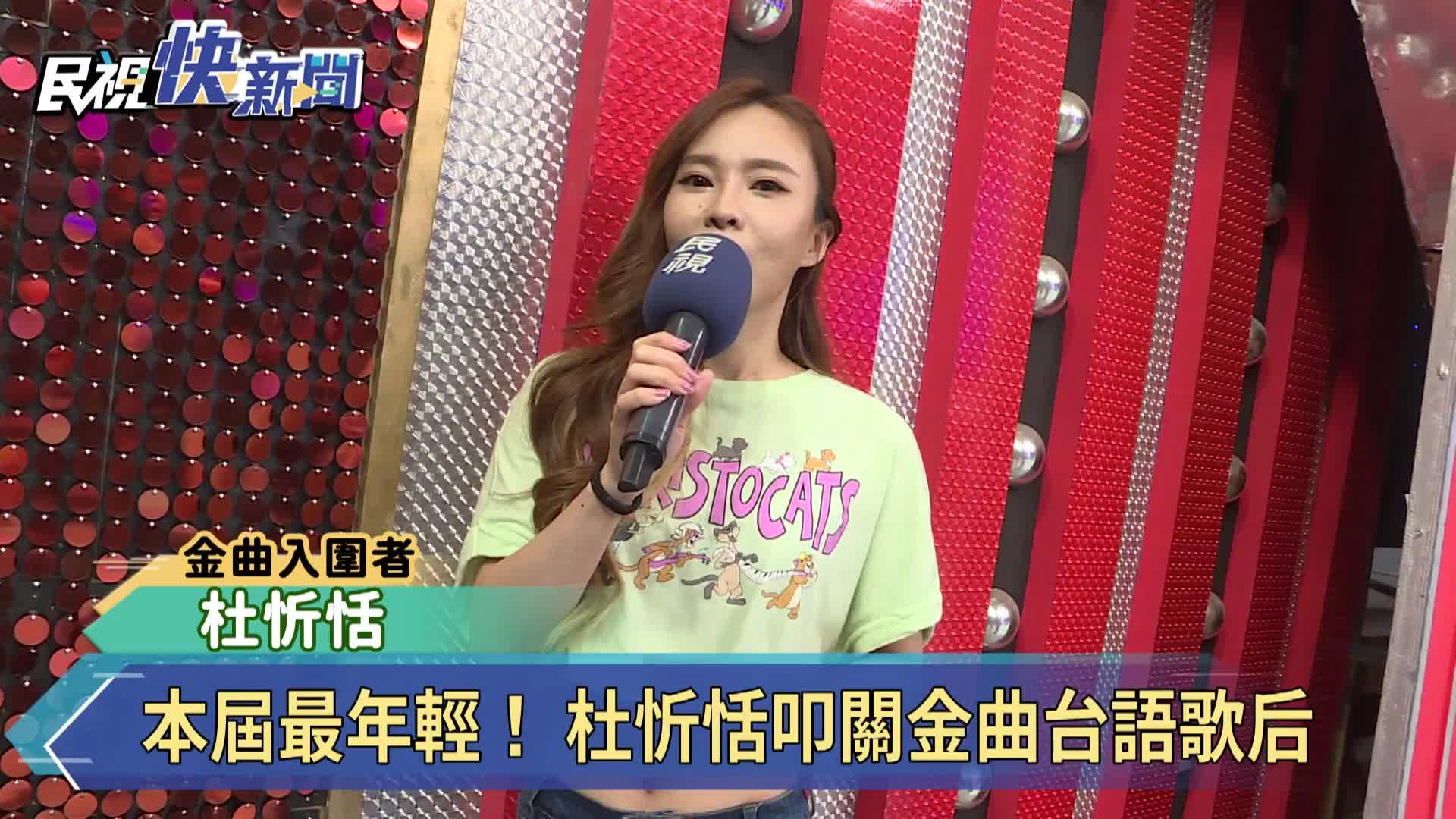 """2014年""""明日之星""""奪冠出道 杜忻恬首張台語專輯就要爭金曲台語歌后"""