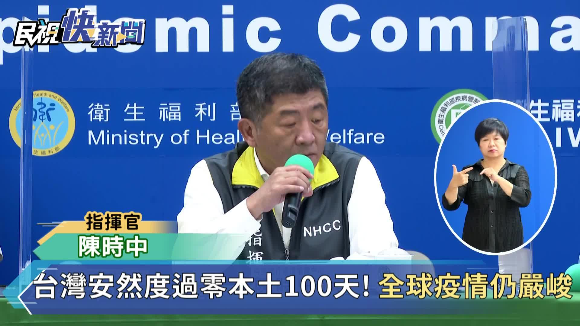 快新聞/香港、澳洲疫情升溫 指揮中心:即日起自中低感染風險國家移除