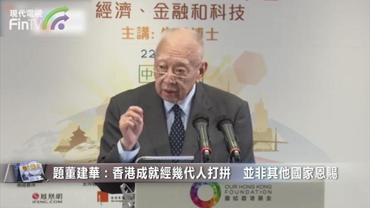 董建華:香港成就經幾代人打拼 並非其他國家恩賜
