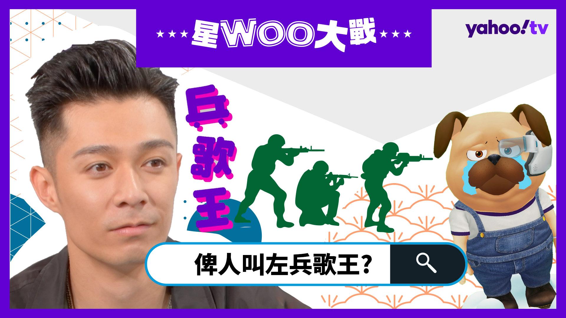 【星Woo大戰】周柏豪 - 大文豪變成顧家豪