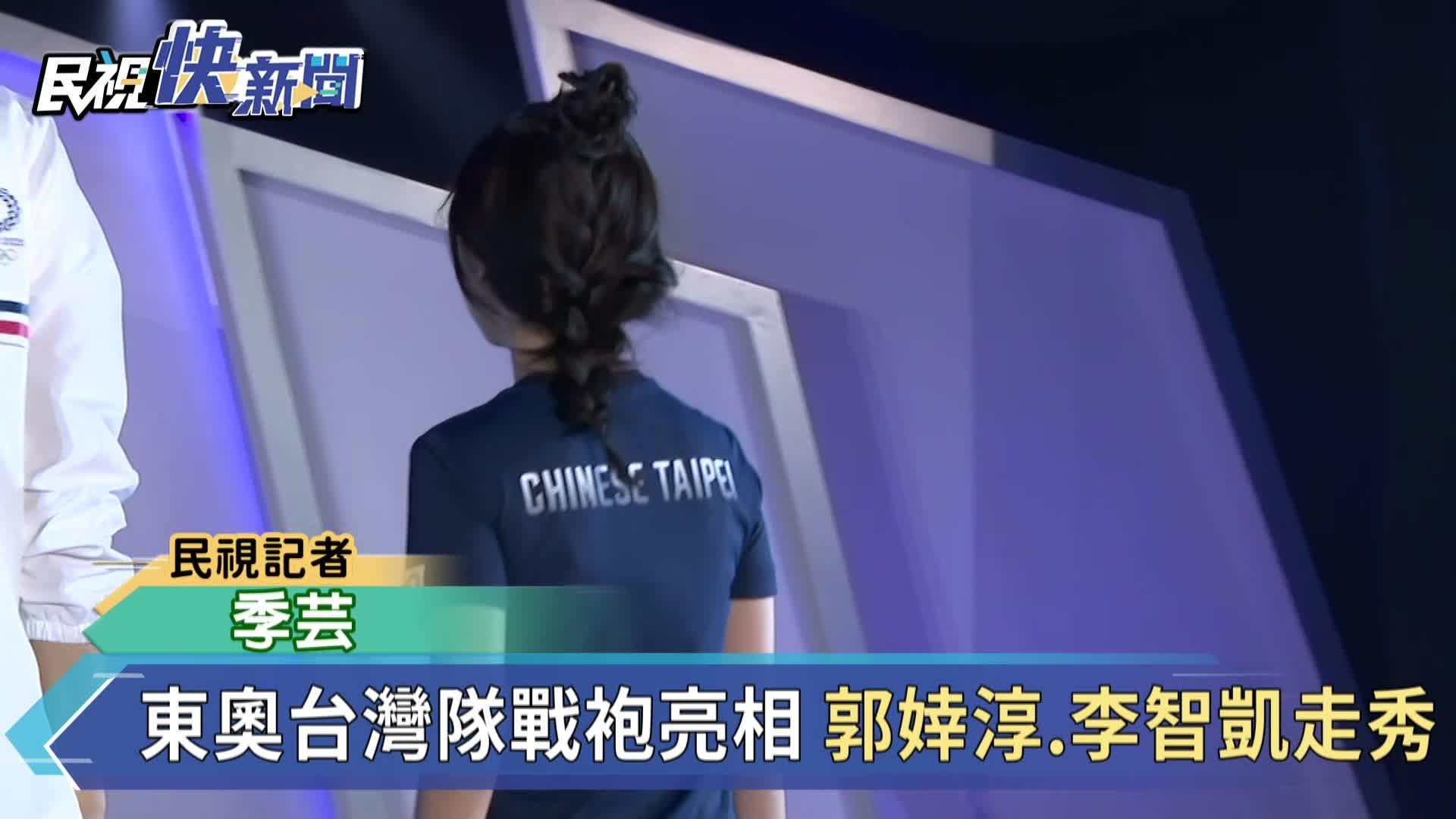快新聞/東奧戰袍「復古窗花」接地氣 郭婞淳、李智凱親自穿上走秀