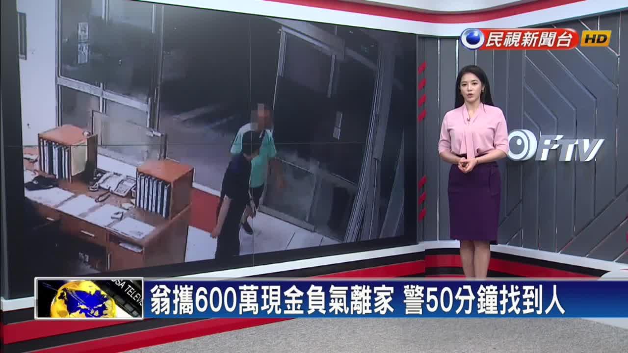翁攜600萬現金負氣離家 警50分鐘找到人