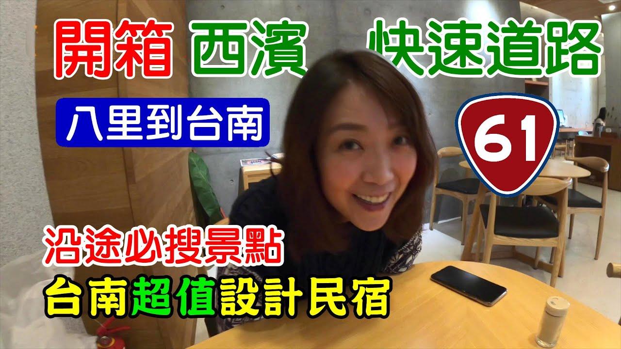 【西濱快速道路 開箱/沿路景點解鎖】八里到台南