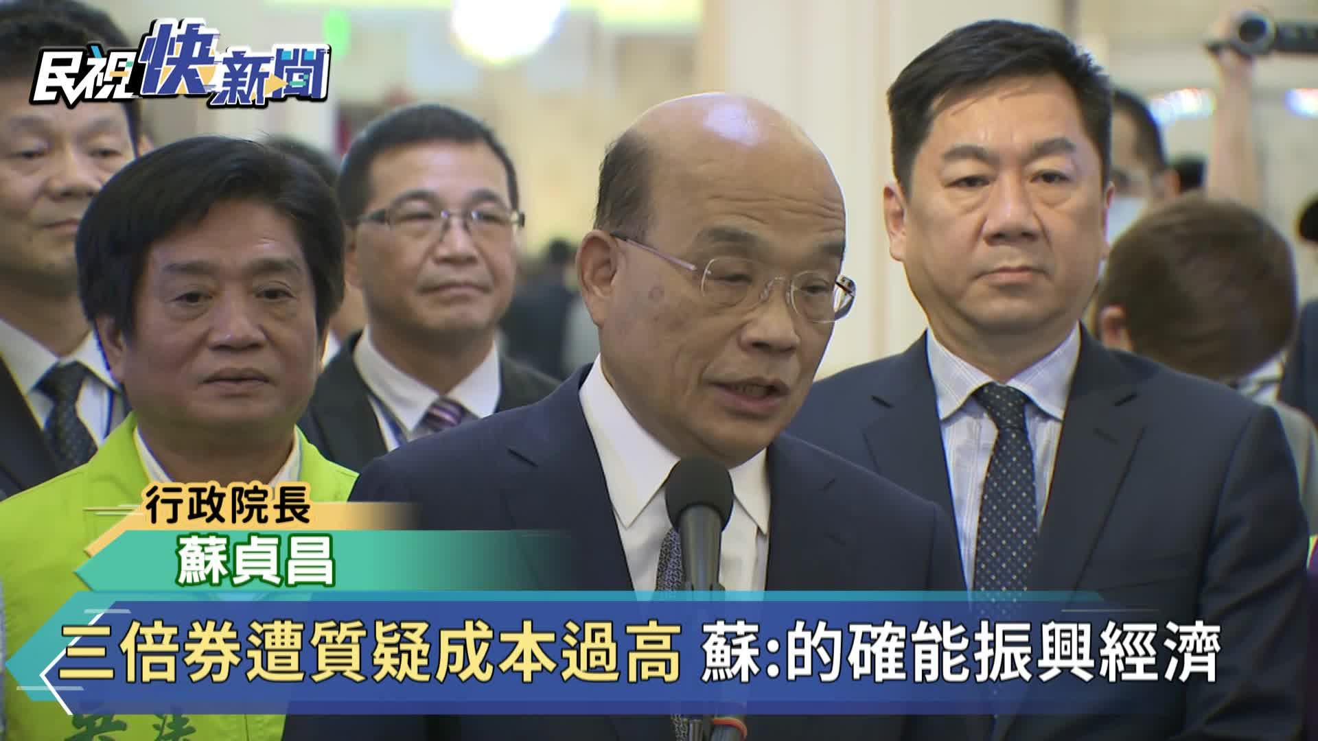 快新聞/馬英九沒領三倍券自曝「有點怕怕」 蘇貞昌:比蔡總統還不勇敢!
