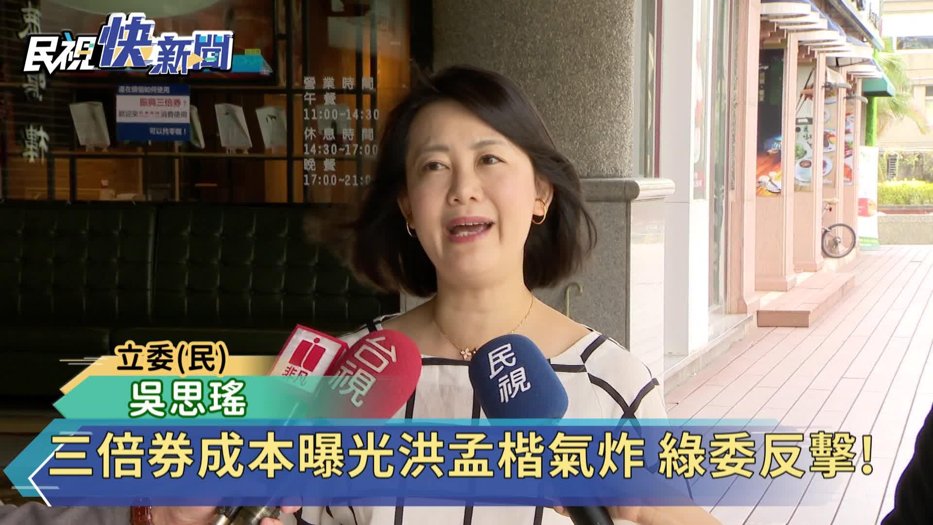 三倍券成本曝光洪孟楷氣炸 綠委反擊!