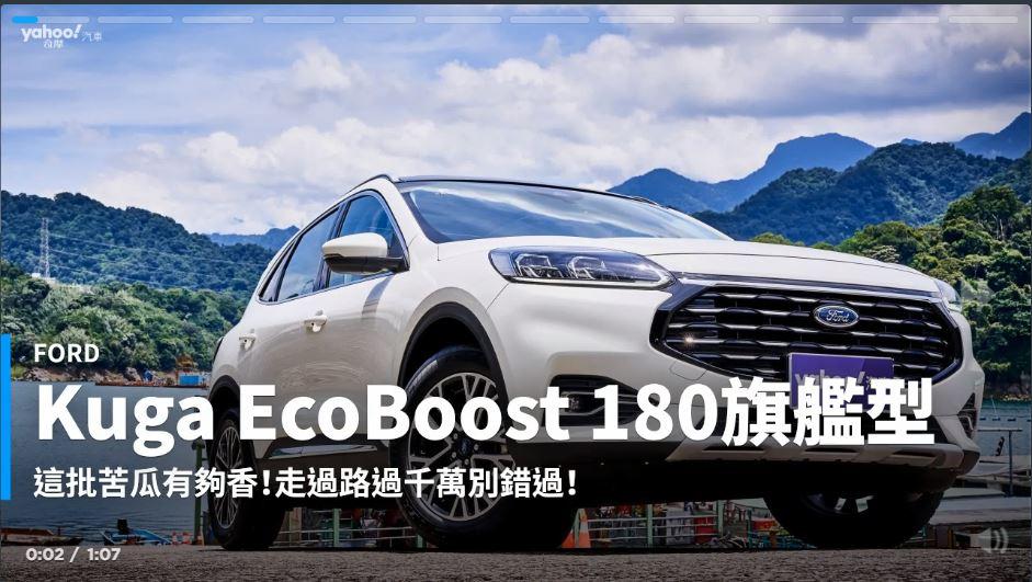 【新車速報】心境不同便無須封頂!Ford第3代Kuga EcoBoost180旗艦型桃園試駕!