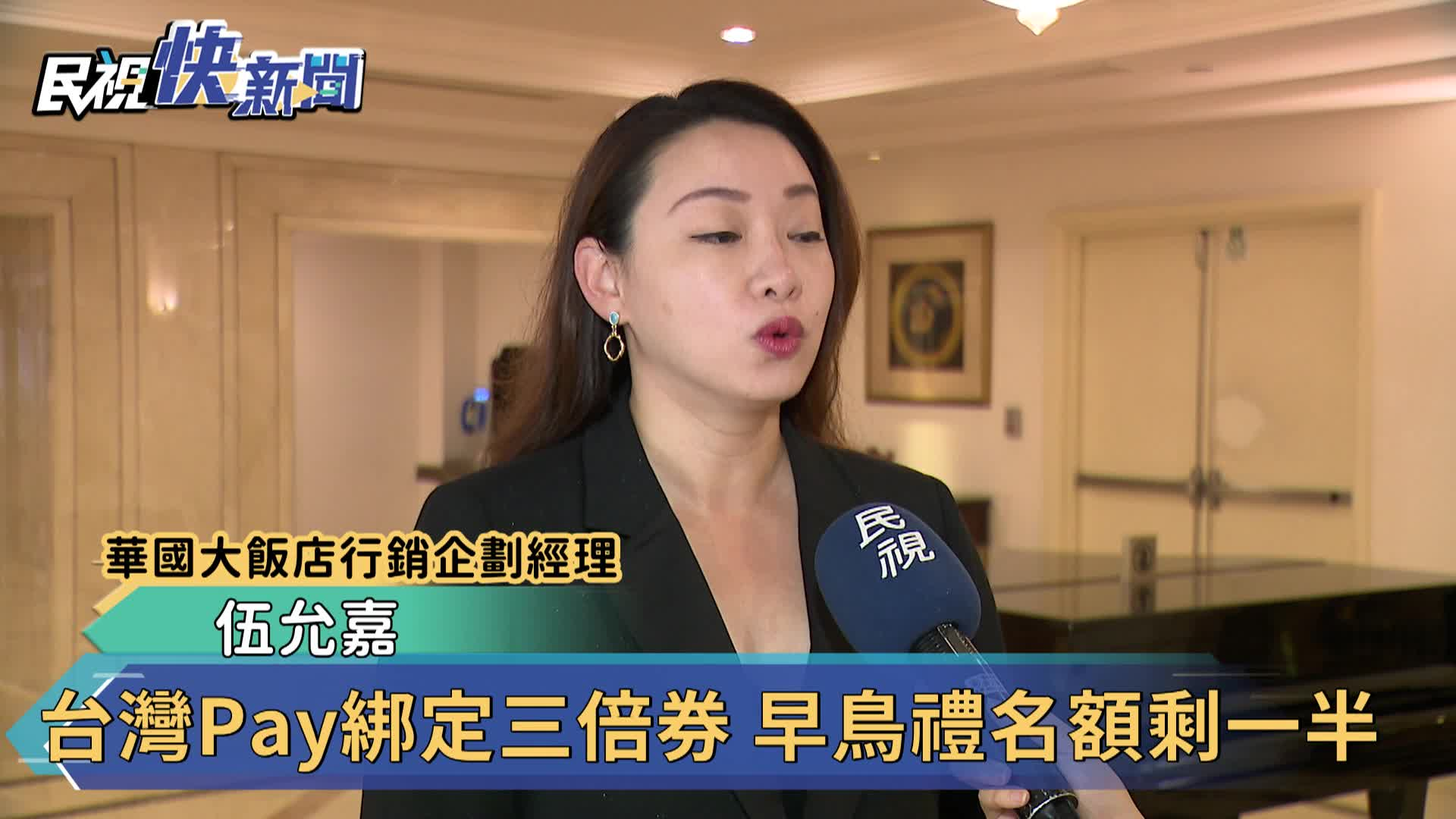 台灣Pay綁三倍券 早鳥禮名額還剩一半