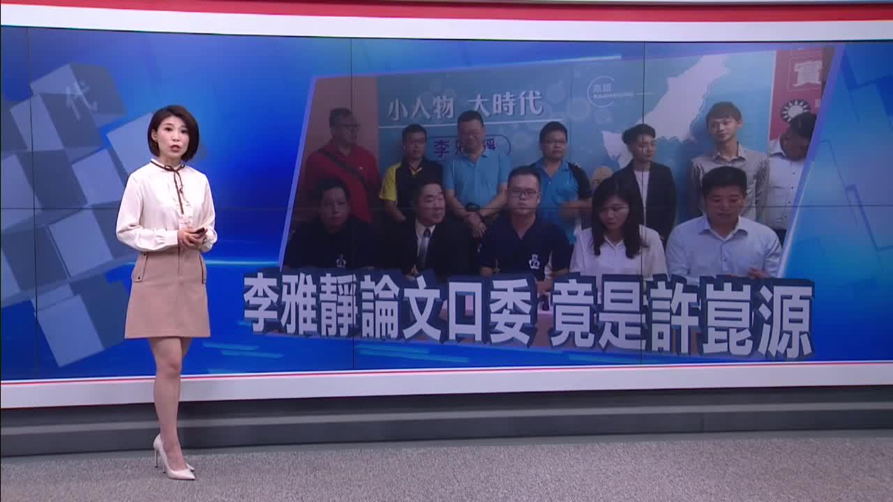 李雅靜也爆論文爭議 中山大學回應了
