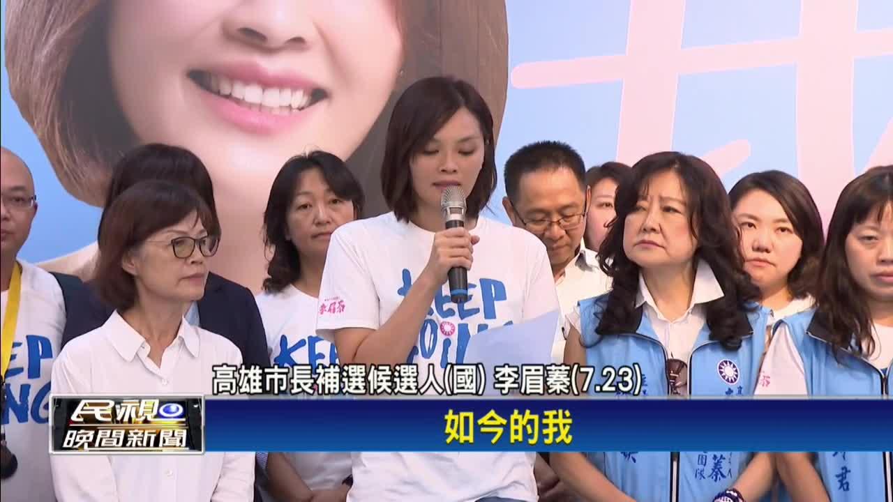 李眉蓁論文吹哨者是她 2年前曾揭促轉會東廠案