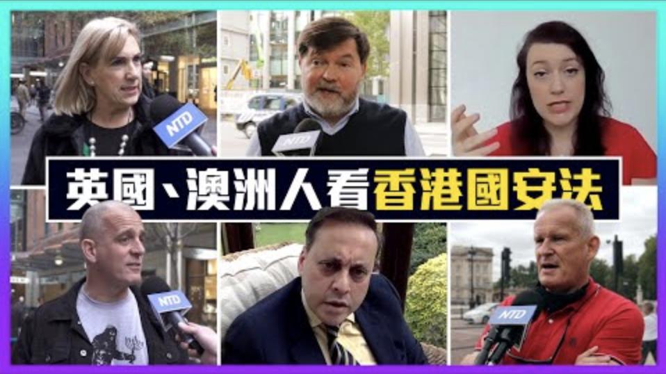 倫敦 雪梨街訪:對香港國安法、制裁中共官員的看法?