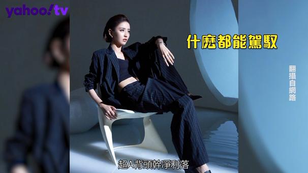 佟麗婭曝光最新時尚照 超俐落造型引網友大讚