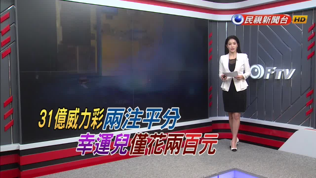 威力彩頭獎方法曝光 幸運兒花200元爽拿15.6億元