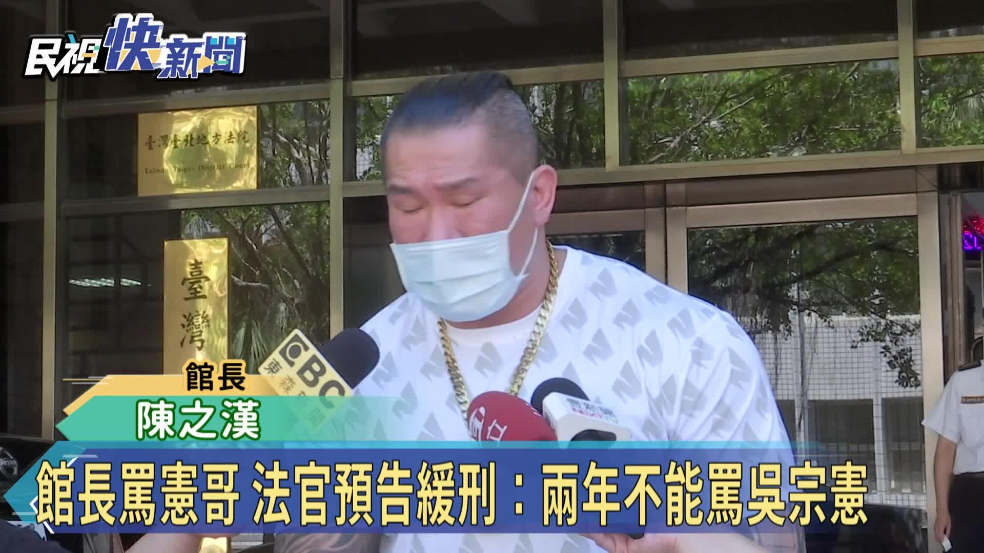 館長罵憲哥 法官預告緩刑:兩年不能罵吳宗憲