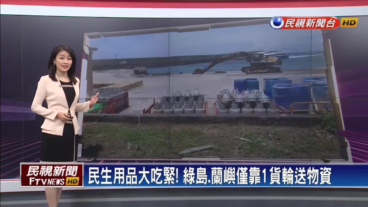 民生用品大吃緊!綠島、蘭嶼僅靠1貨輪送物資