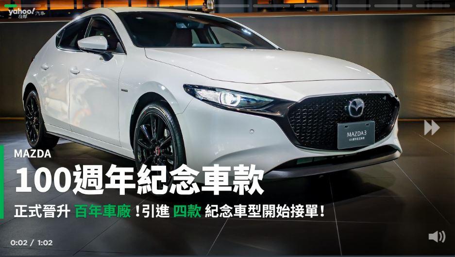 【新車速報】歡迎加入「車瑞」俱樂部!2020 Mazda 100週年紀念車款在台上市!
