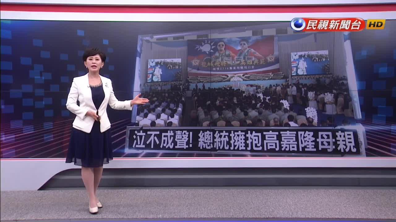 蔡總統追晉殉職飛關 親自頒發褒揚令