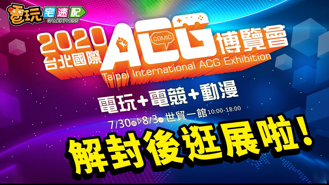 報復性逛展!跟著電玩宅速配直擊「台北國際ACG博覽會」現場!!