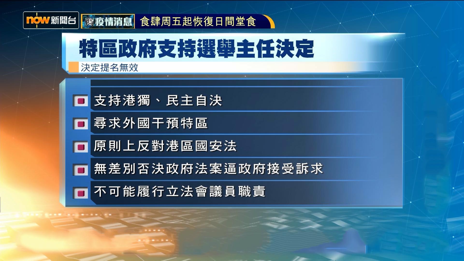 政府發言人:反對港區國安法者不可能履行議員職責