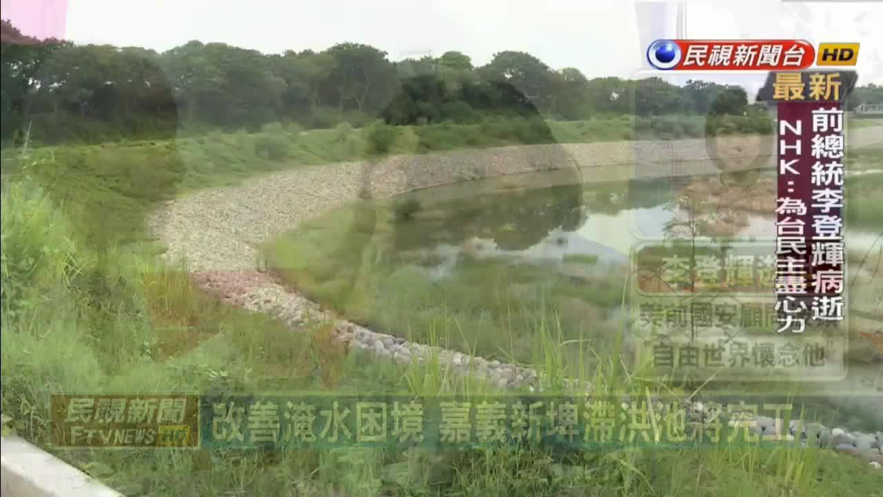改善淹水困境 嘉義新埤滯洪池將完工