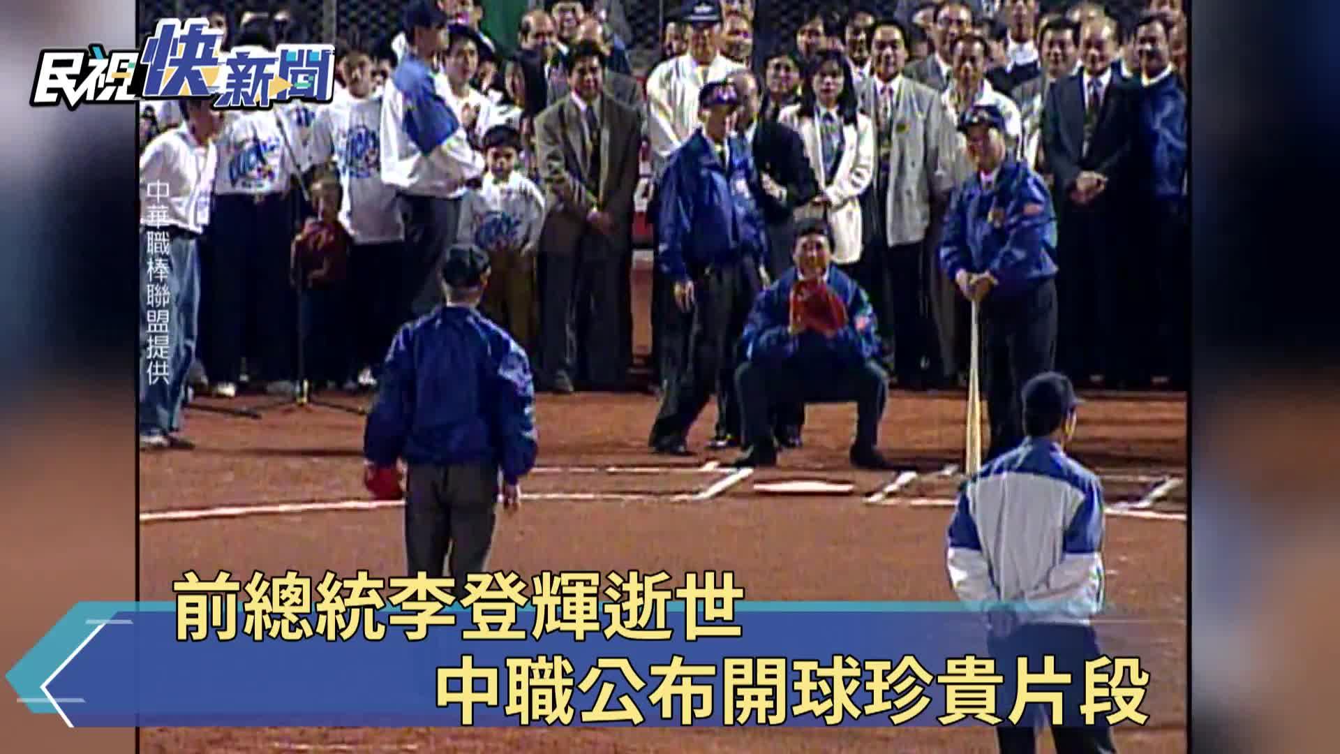 李登輝重視中職 為賽事開球畫面曝光