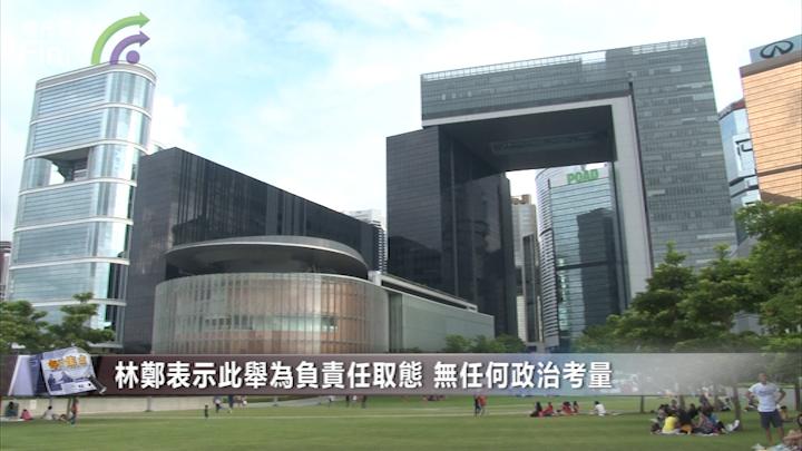 林鄭宣布押後立法會選舉一年 換屆真空期由人大決定