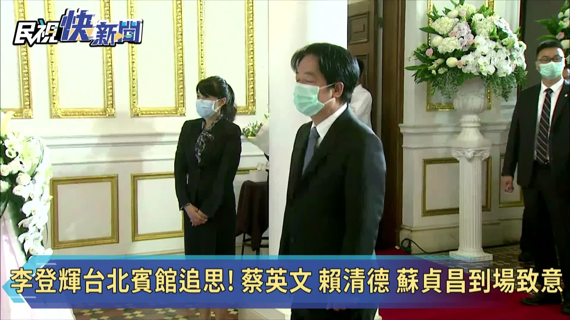 快新聞/台北賓館追思前總統李登輝 蔡賴蘇獻花