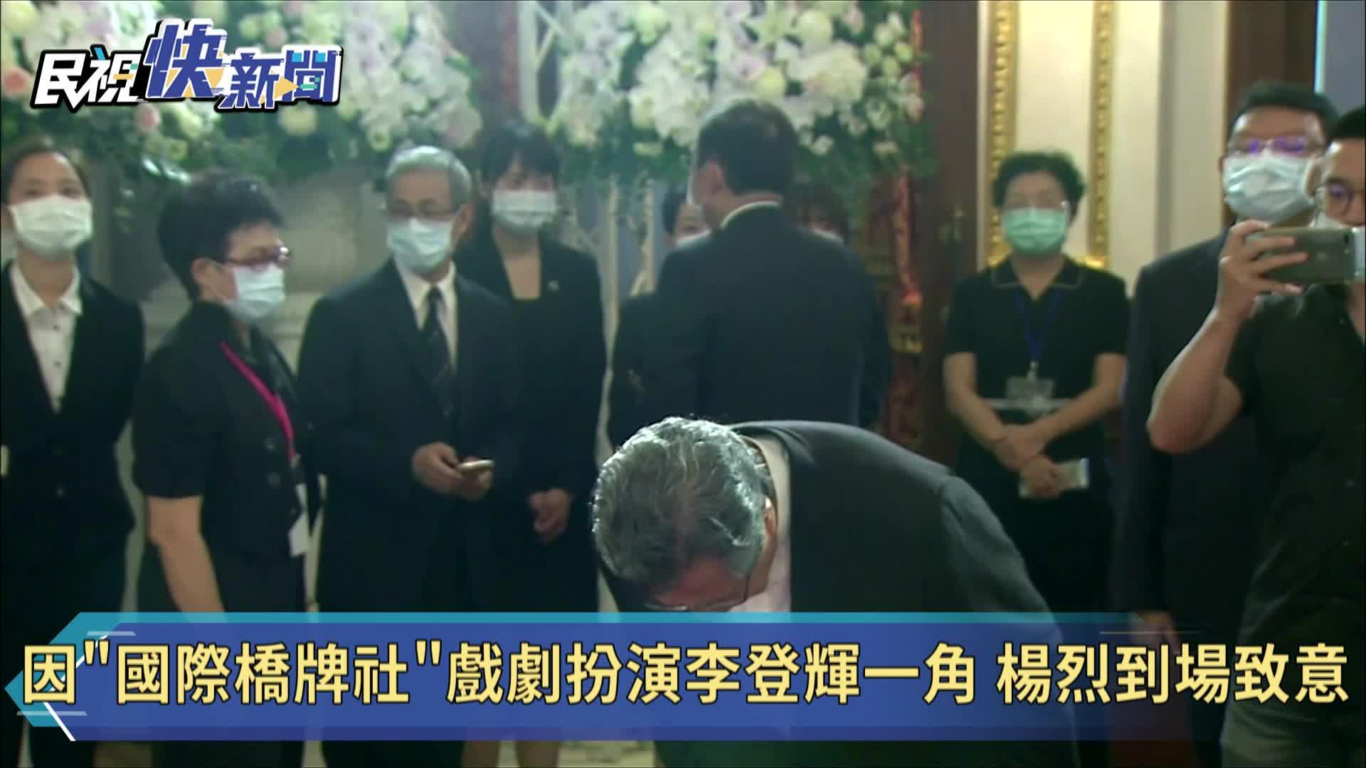 快新聞/楊烈哽咽悼念:能飾演李登輝是「我的榮幸」