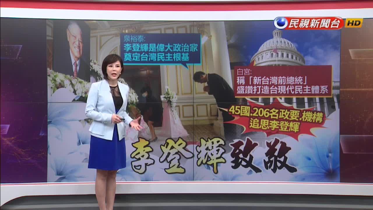 「台灣民主體制的締造者」 美國白宮發聲明悼念李登輝