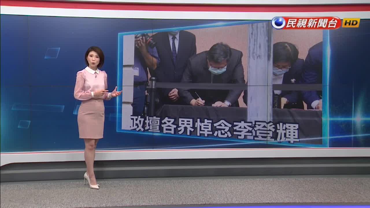 追思李登輝!陳菊、鄭文燦、陳時中今到場悼念