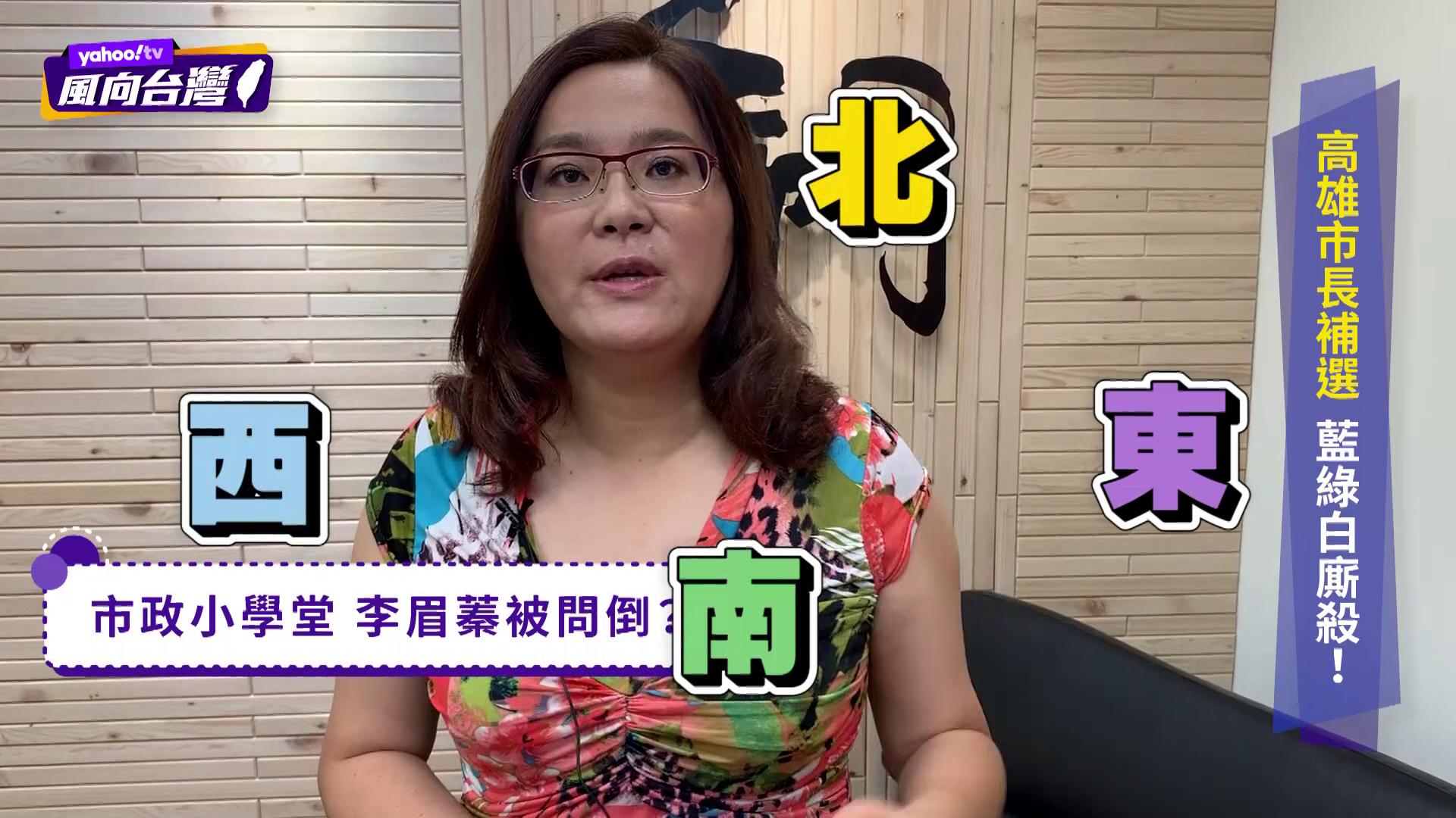 為李眉蓁緩頰 陳玉珍:選市長 不是地理老師