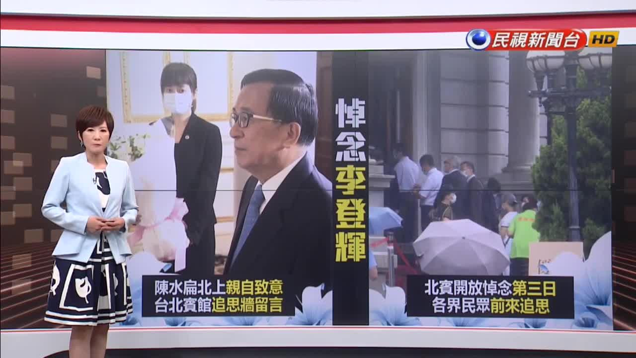 追悼李登輝不分黨派!陳水扁、王金平、劉泰英現身追思會致意