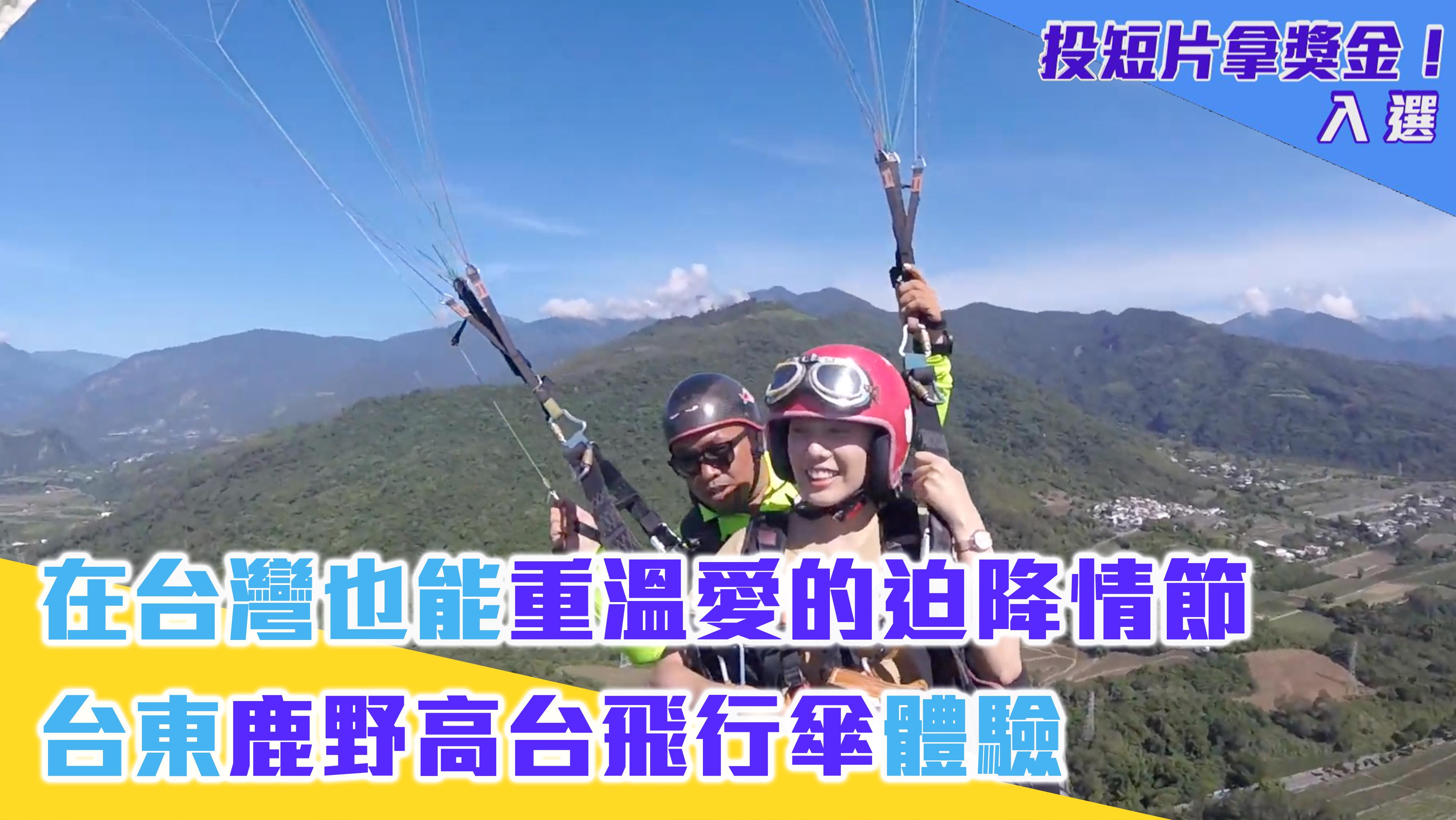 在台灣也能重溫愛的迫降情節 台東鹿野高台飛行傘體驗