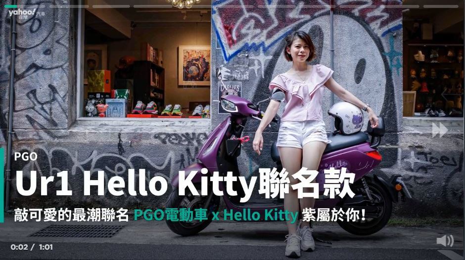 【新車速報】可愛的絕對值!2020 PGO Ur1 Hello Kitty聯名款西區試駕!