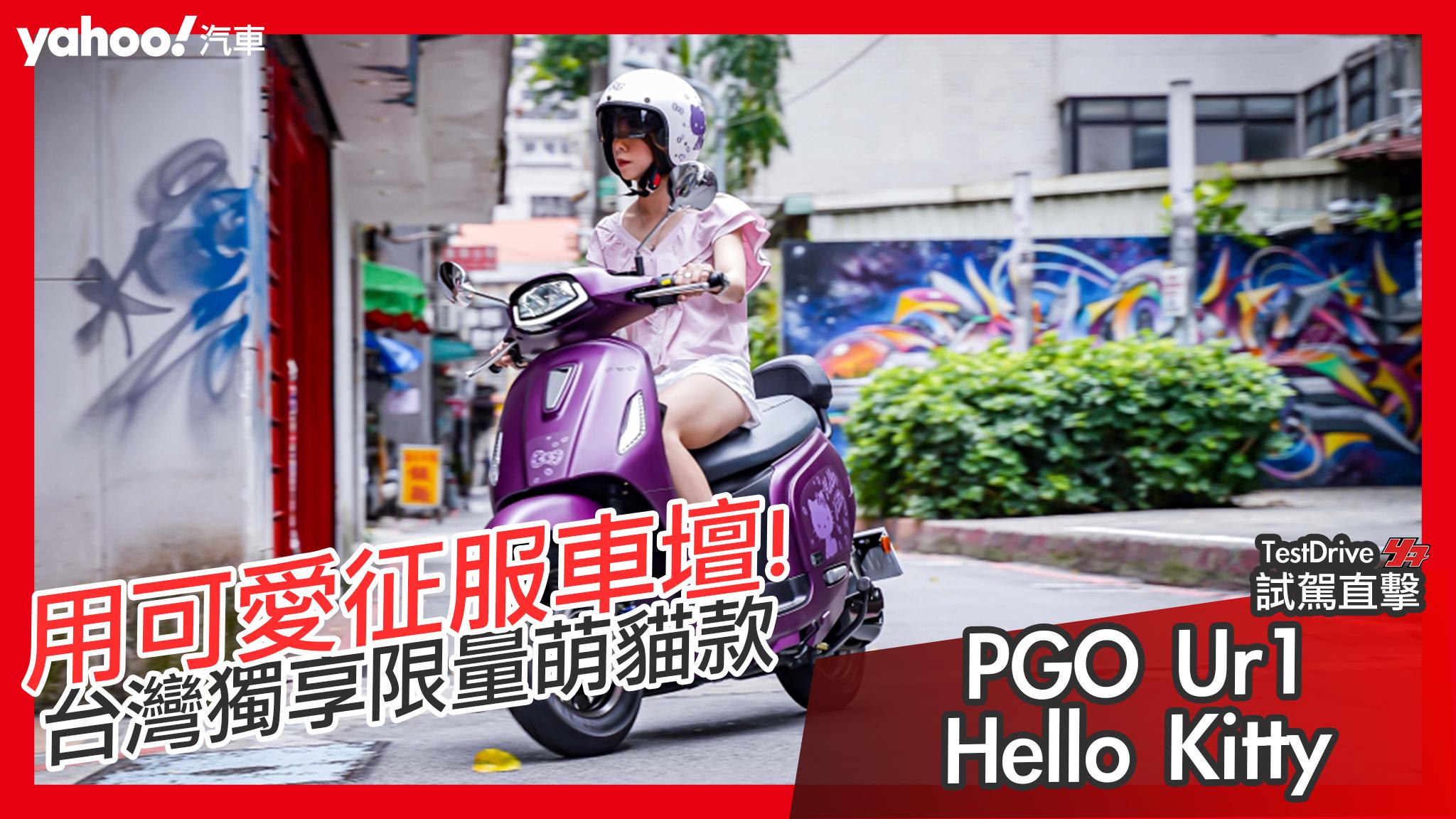 【試駕直擊】可愛的絕對值!2020 PGO Ur1 Hello Kitty聯名款西區試駕!