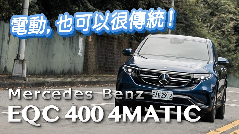賓士,關於電動那回事 Mercedes-Benz EQC 400 4MATIC