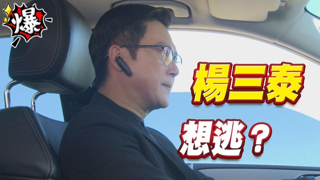 《多情城市-EP224精采片段》楊三泰 想逃?