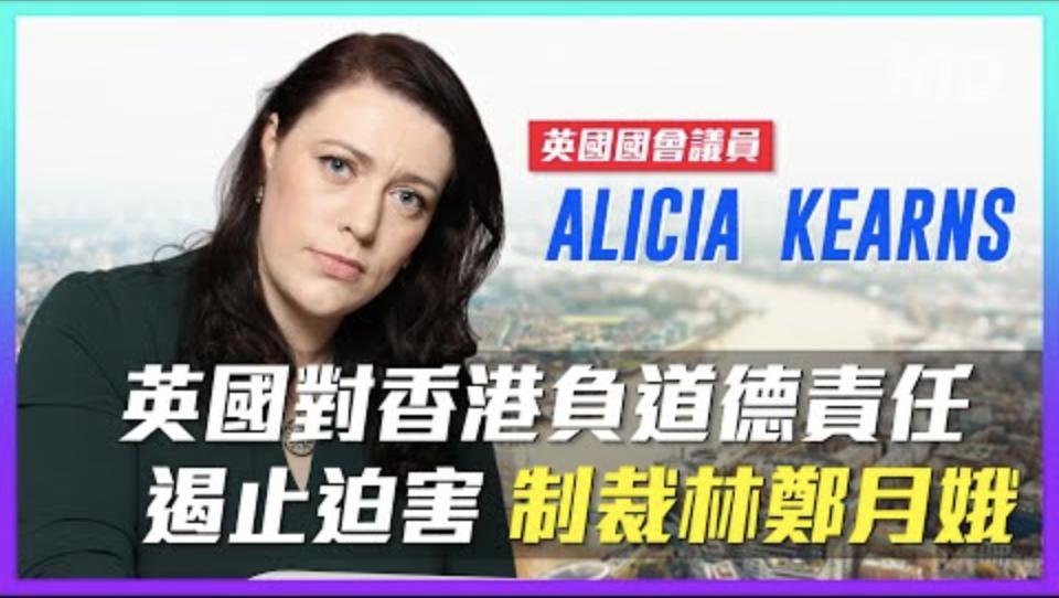 英國議員Alicia Kearns:英國對香港負道德責任 不只為公義更為遏止迫害【老外短訪】