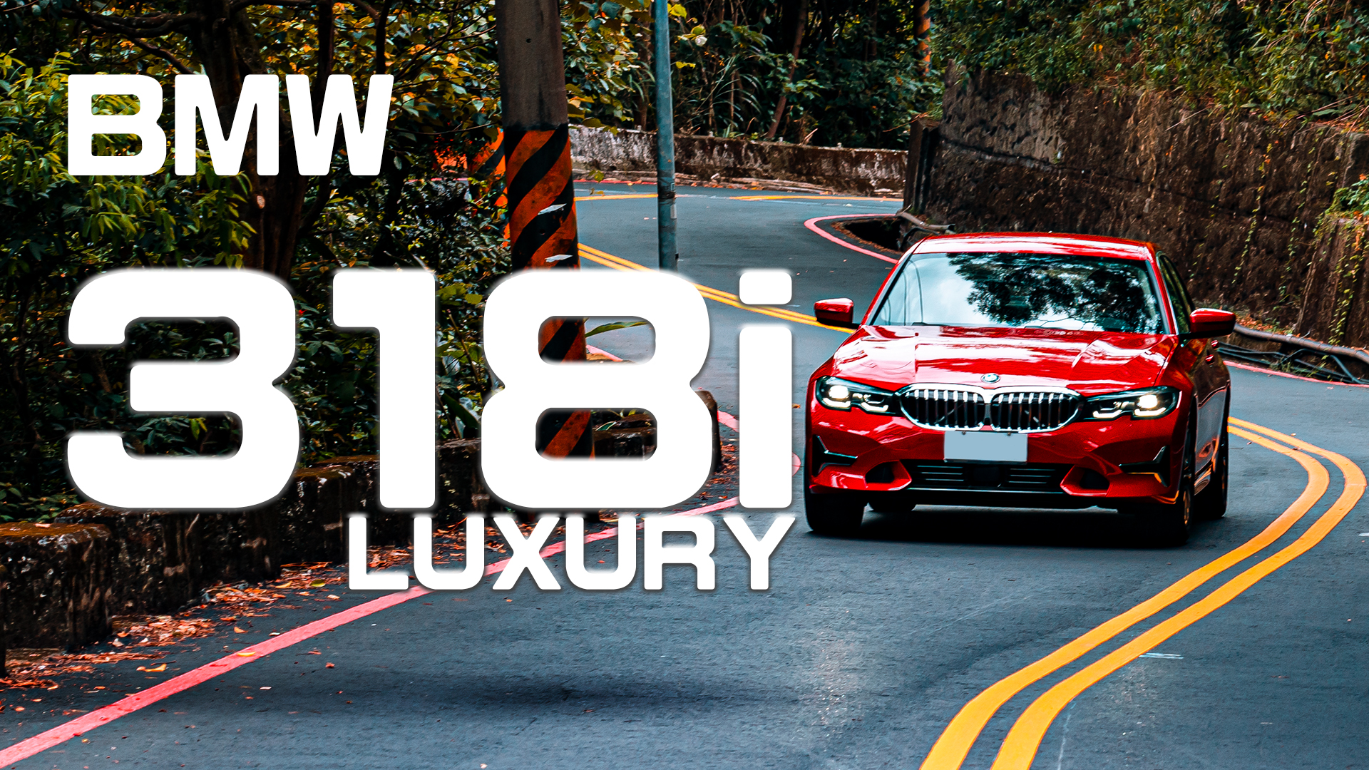 【Andy老爹試駕 】2020 BMW 318i Sedan Luxury