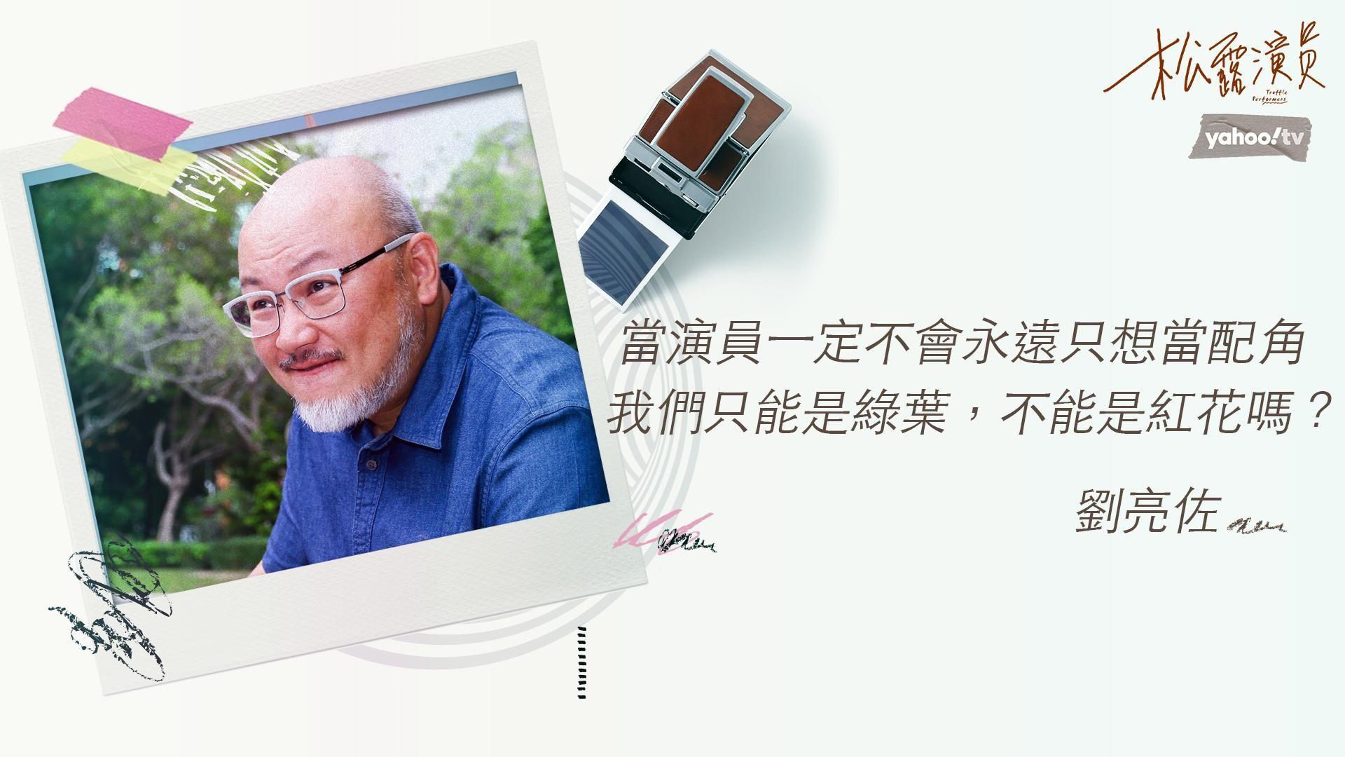 怎會永遠只想當配角?劉亮佐33年心血:全交給年輕人 - 松露演員
