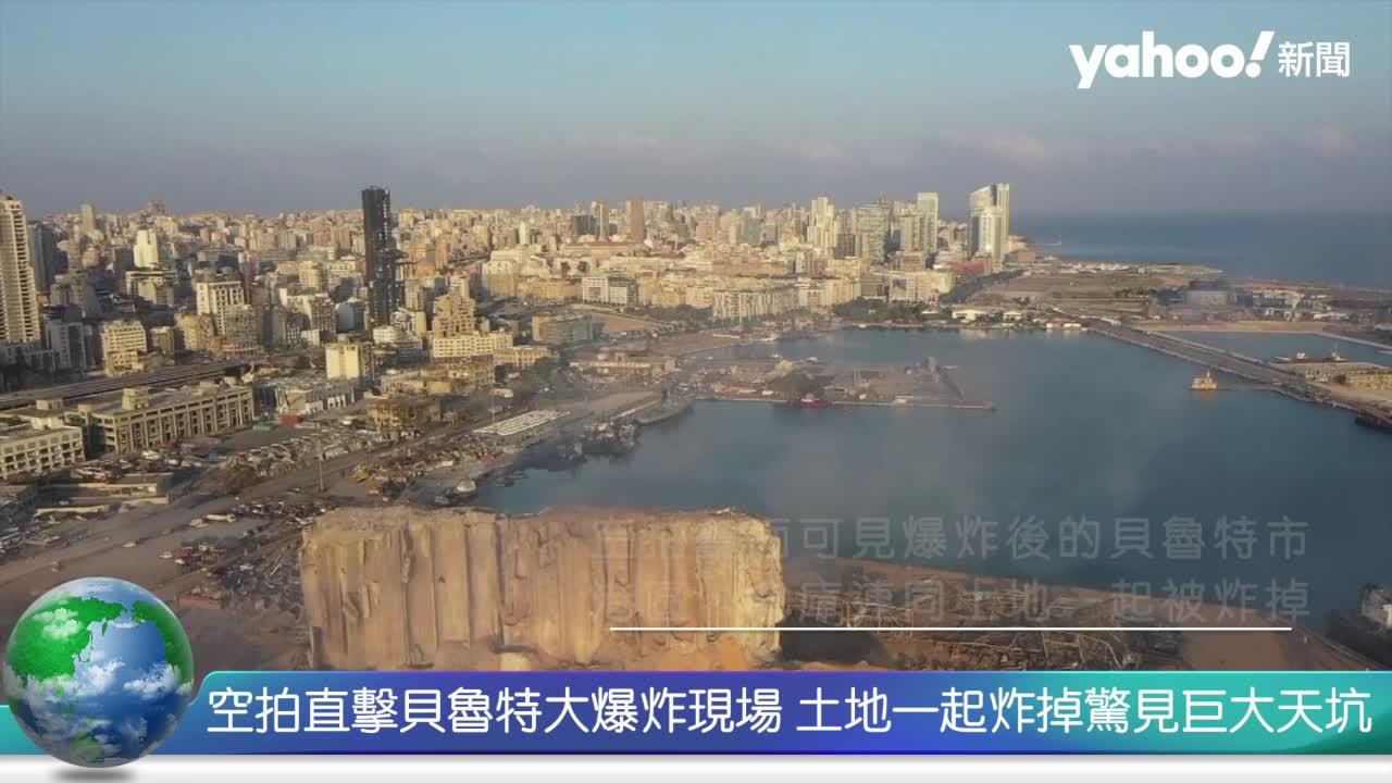 空拍直擊黎巴嫩貝魯特大爆炸現場 土地一起炸掉驚見巨大天坑