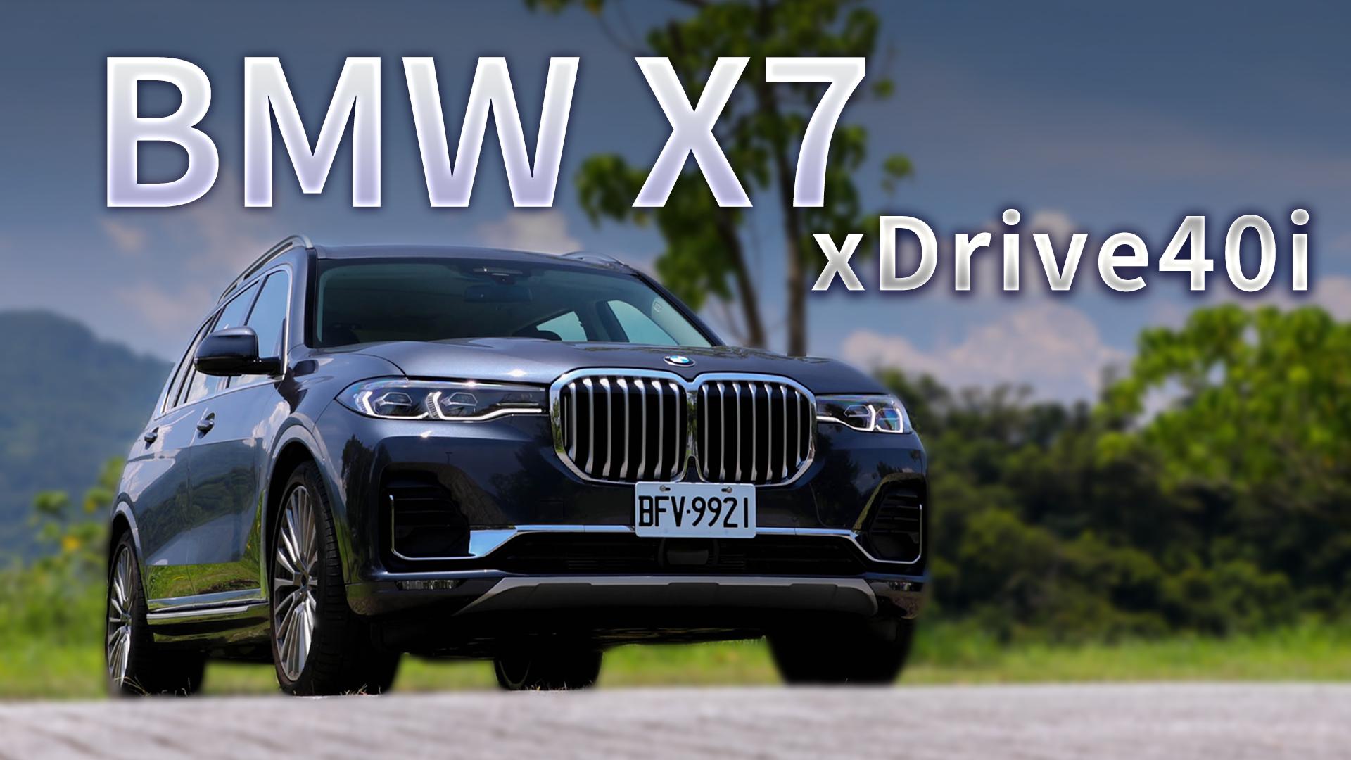 剛中有柔的駕馭!滿載七人都享受|BMW X7 xDrive40i 新車試駕