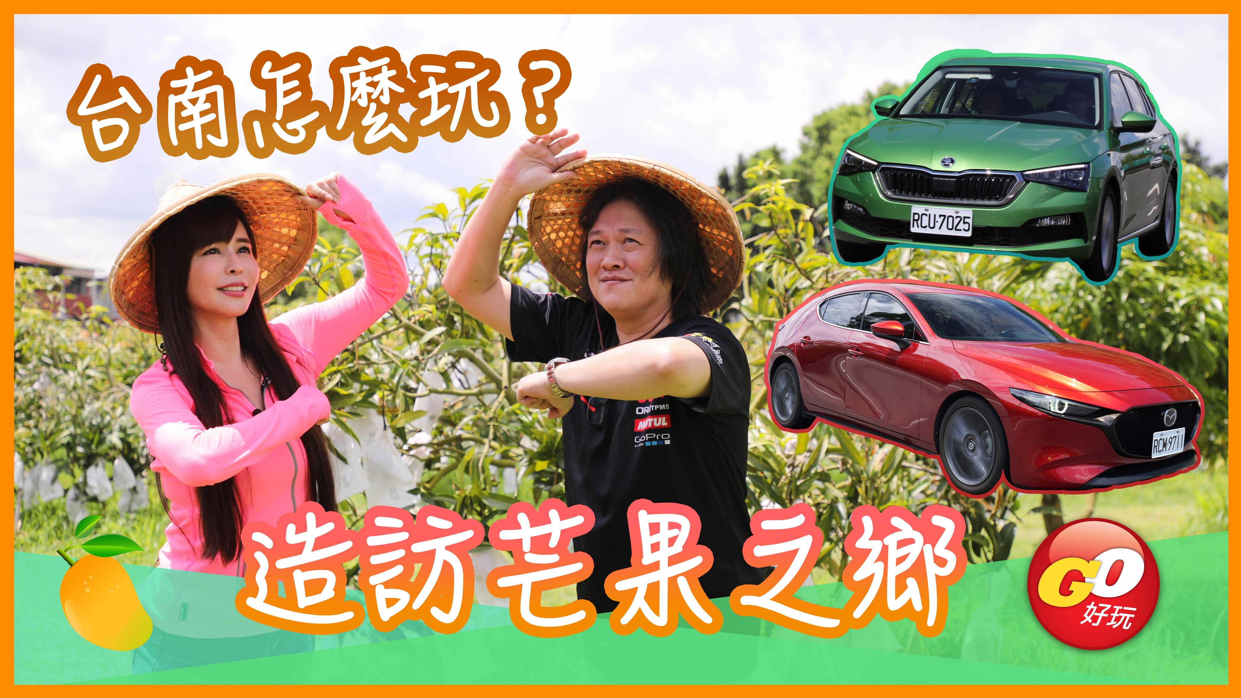 【Go好玩遊台南】猛嗑史上最狂芒果冰!古都美食吃透透|ft. Škoda Scala / Mazda 3