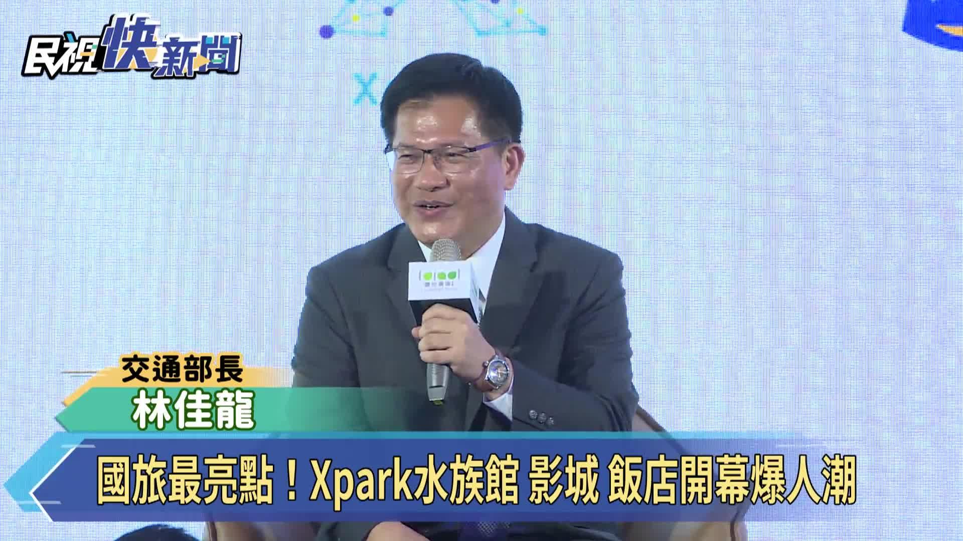 國旅最亮點!Xpark水族館 影城 飯店開幕爆人潮