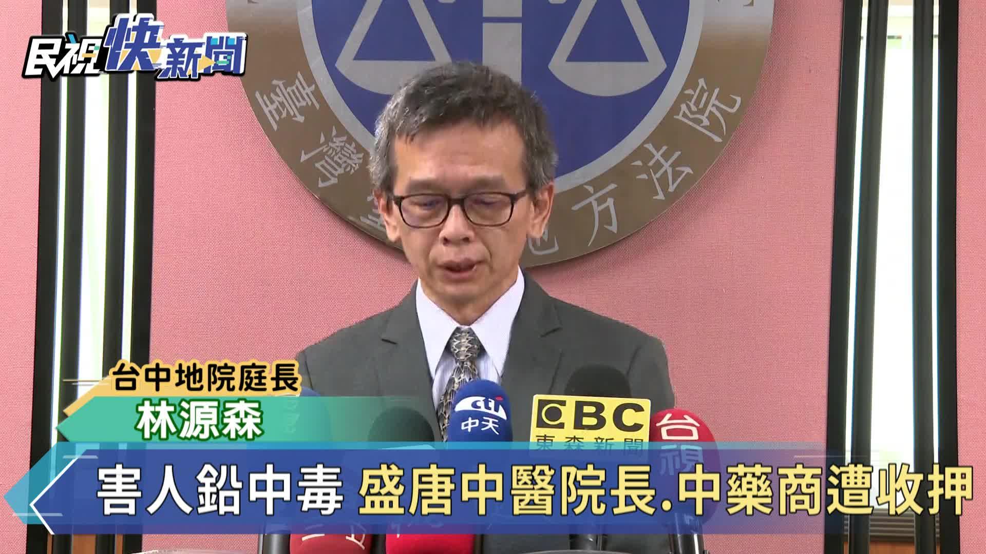 快新聞/台中鉛中毒案! 法院裁定中醫師、藥商羈押禁見