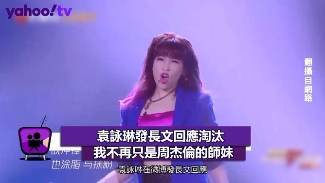 袁詠琳發長文回應淘汰:我不再只是周杰倫的師妹