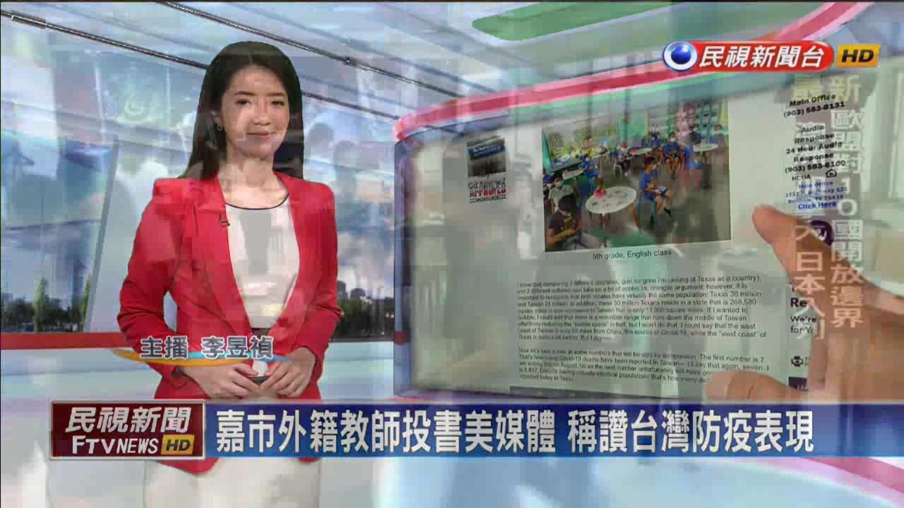 嘉市外籍教師投書美媒體 稱讚台灣防疫表現