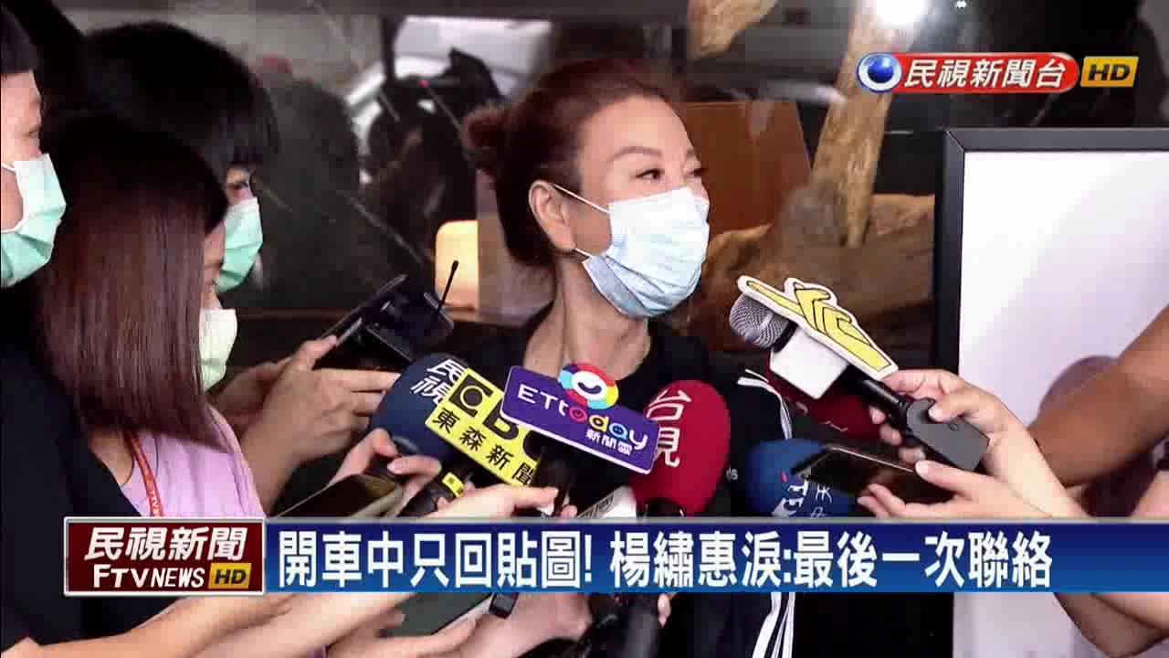 羅霈穎靈堂開放第2天 楊繡惠悼念哭紅雙眼