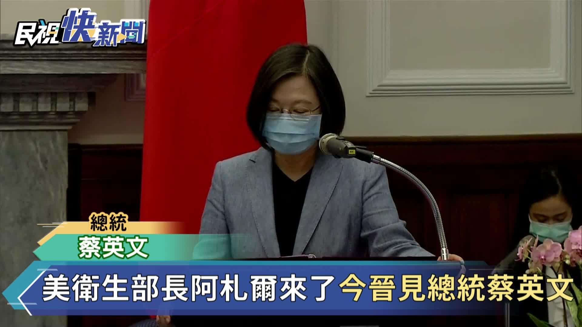 快新聞/蔡英文接見阿札爾 感謝川普、蓬佩奧持續肯定「台灣模式」