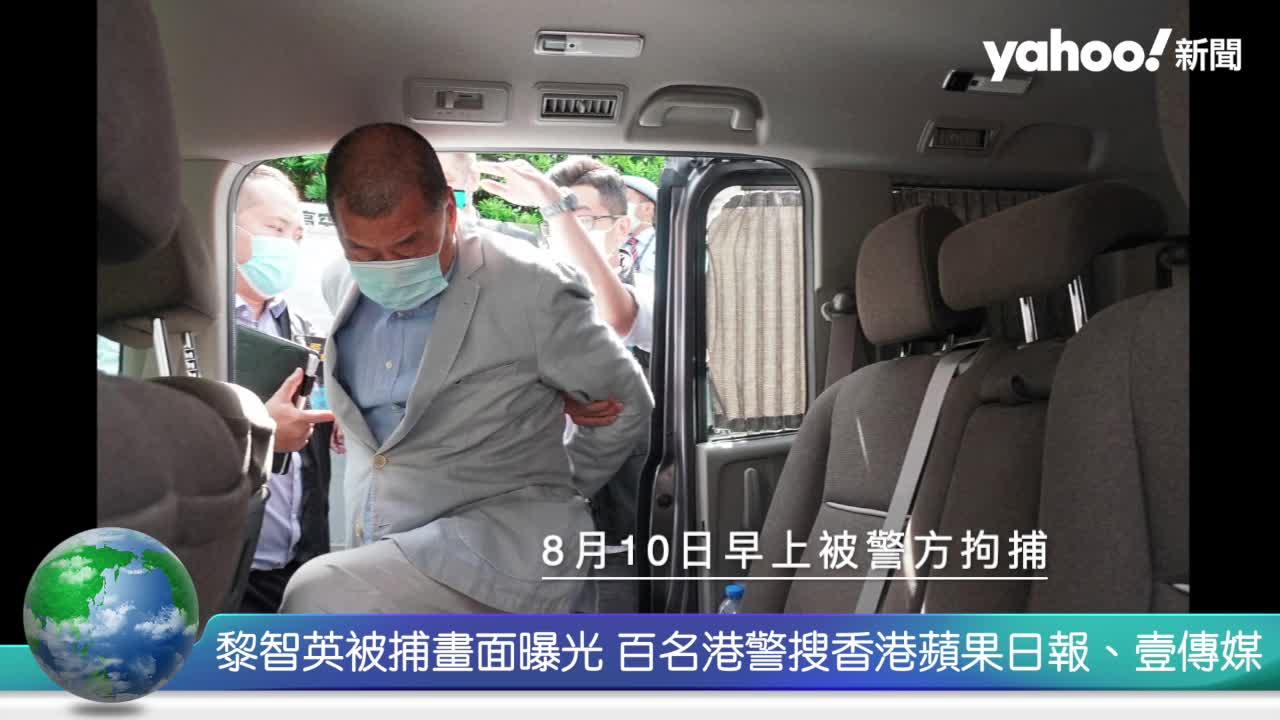 黎智英被捕畫面曝光 百名港警搜香港蘋果日報、壹傳媒